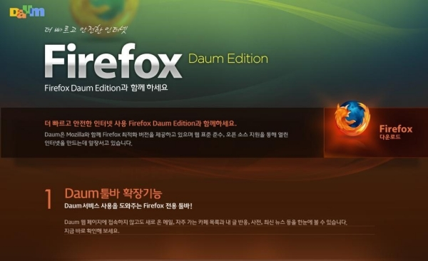Firefox Daum Edition