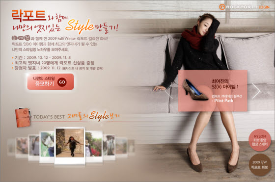 Rockport Korea online event