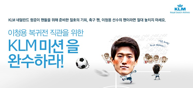 KLM's Facebook Event in partnership with Lee Chung-Yong