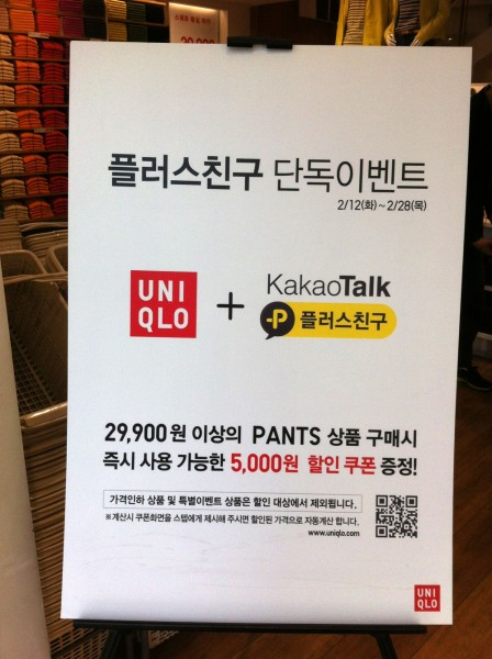 Uniqlo uses KakaoTalk to give consumers a discount