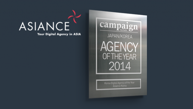 Agency of the Year – Award 2014