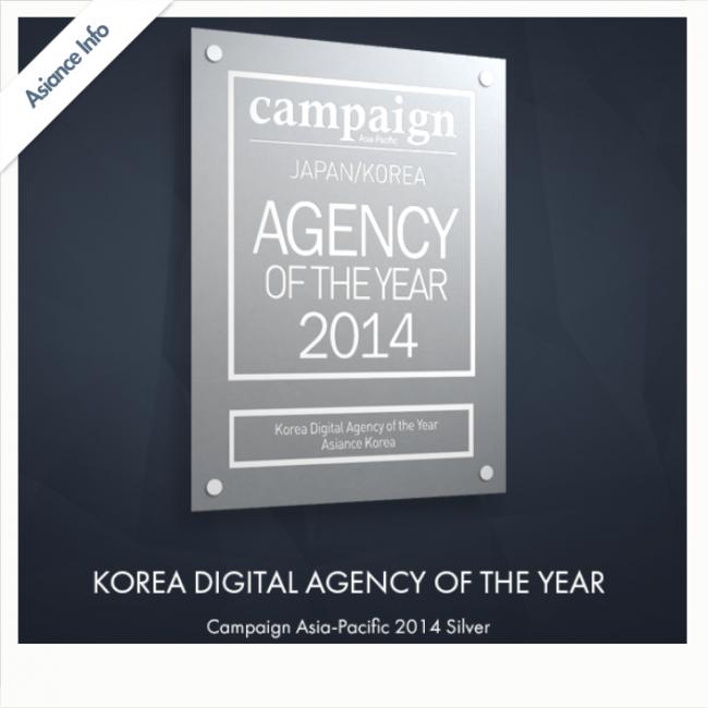 Agency of the Year – Award 2014