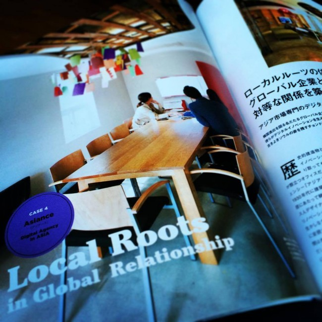 Asiance featured in Worksight