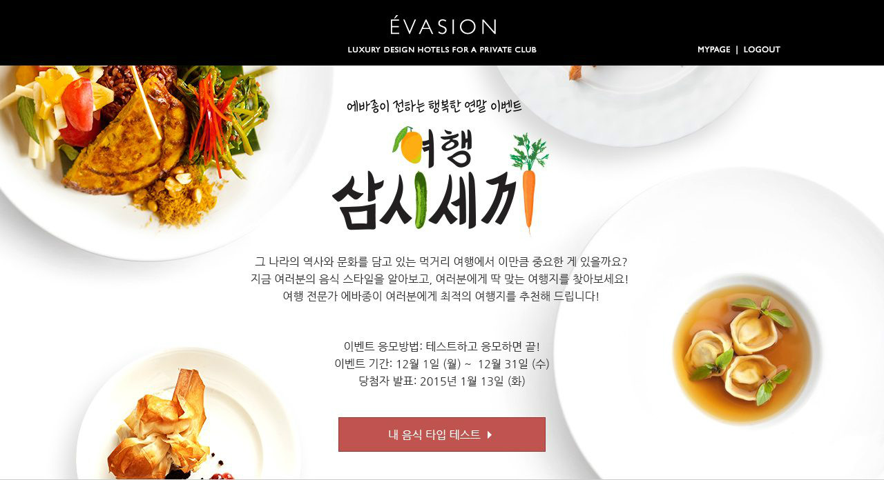 Evasion's year-end campaign