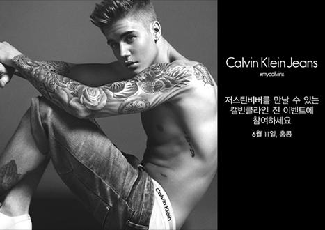Calvin Klein event