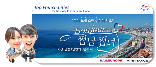 Top French Cities 2015 video campaign