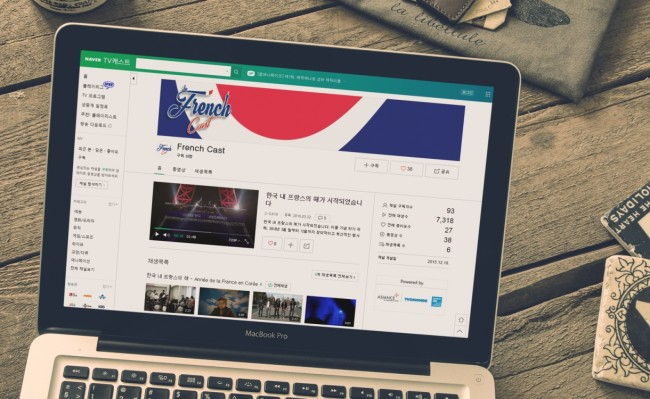 Embassy of France in Seoul, Institut Français and Naver launch French Cast channel