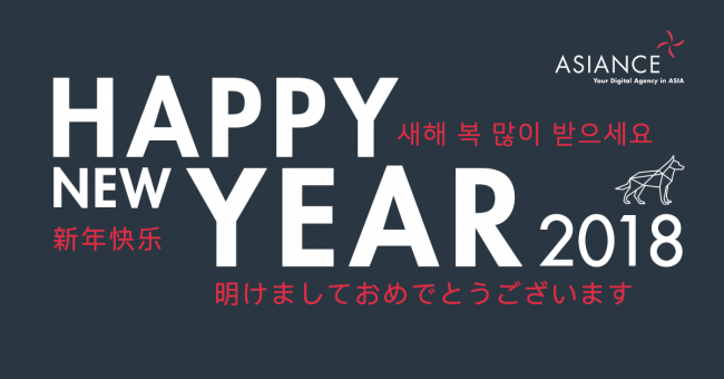 Asiance – New Year's greetings from the team in Seoul and Tokyo